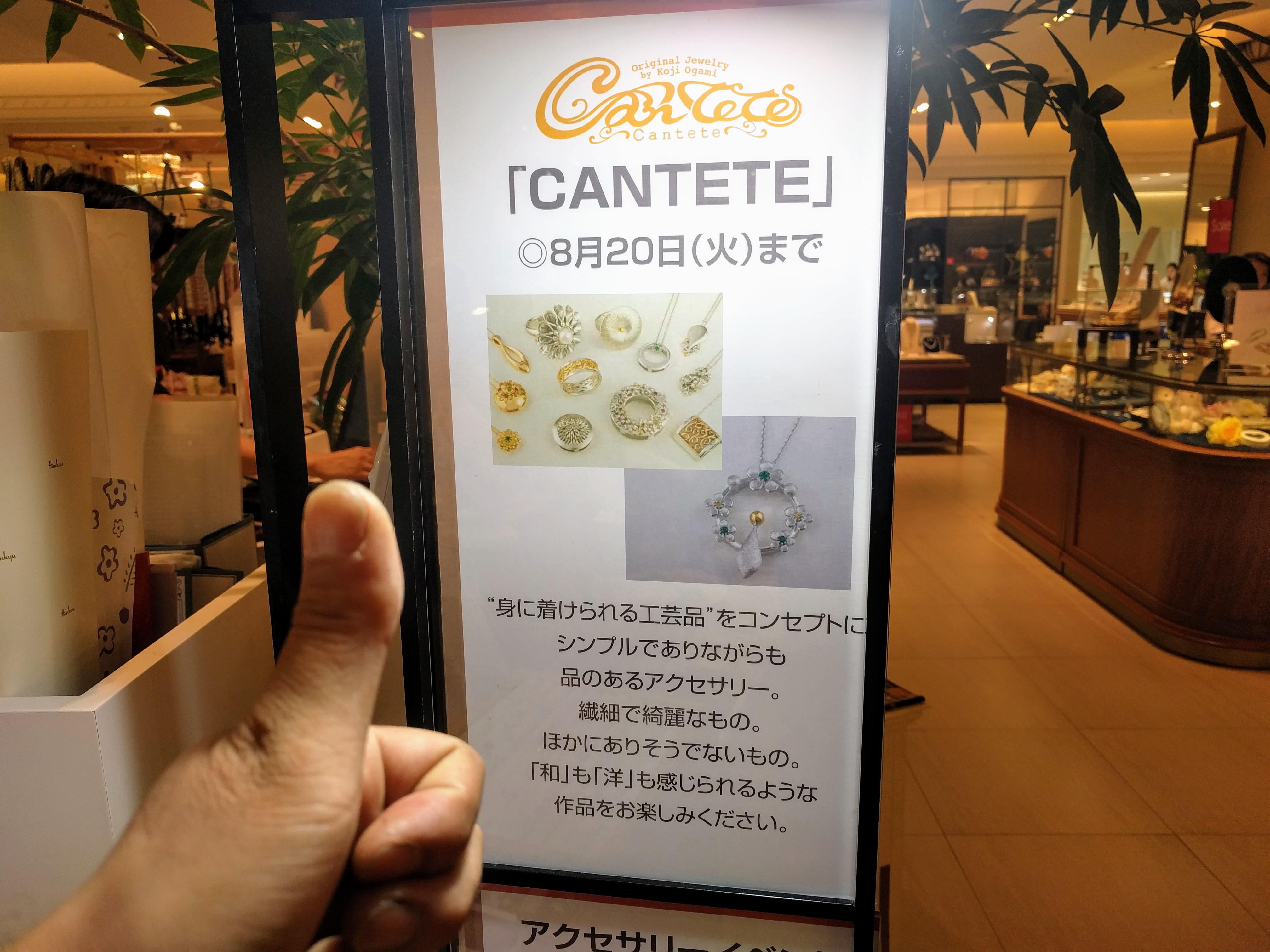 西宮阪急2階出店